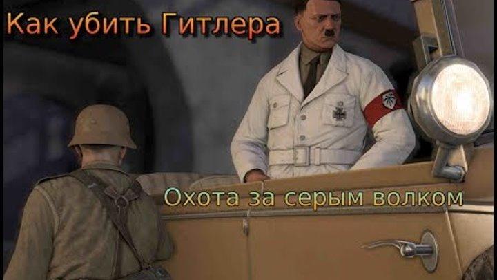 Sniper Elite 3 (2014) #2 Как убить Гитлера? DLC 1 Охота за серым волком Элитный снайпер Решать тебе