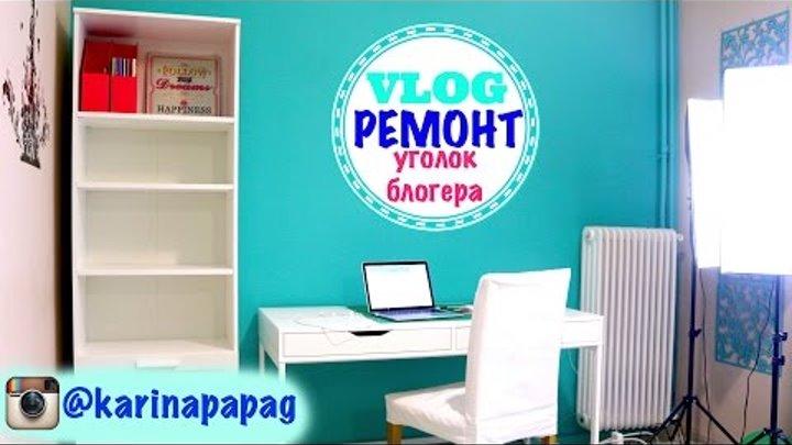 Влог! Ремонт дома ★ Покраска стен в цвет Тиффани ★ Мебель Ikea. Уголок бьютиблогера ★
