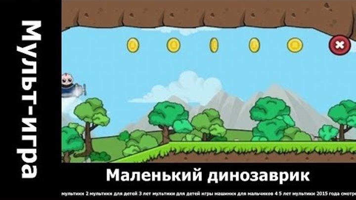 Маленький динозаврик виртуальный питомец.. новые мультфильмы смотреть онлайн бесплатно.