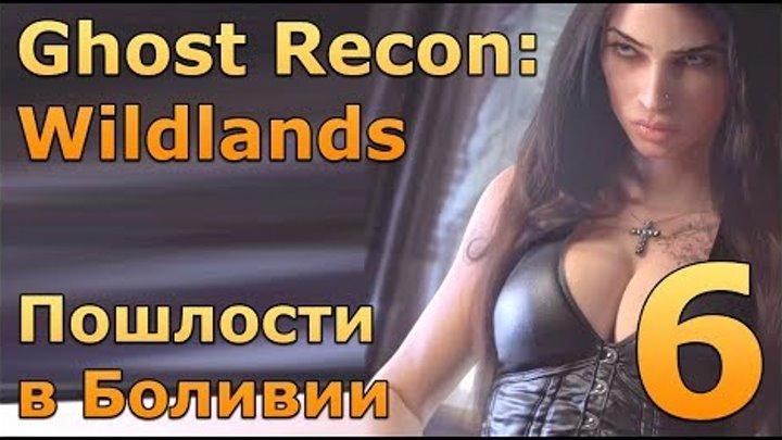 Tom Clancy's Ghost Recon: Wildlands кооп прохождение на русском Часть#6