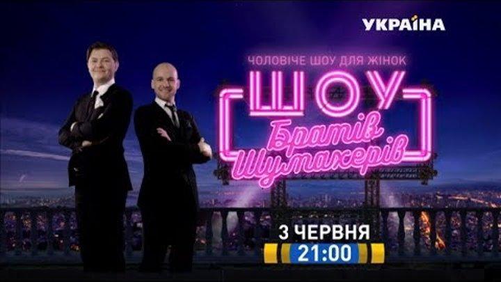 """Шоу Братьев Шумахеров - 3 июня на канале """"Украина"""""""