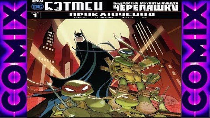 Бэтмен и Черепашки Ниндзя: Приключения. Столконовение Двух Миров - эпизод 1 @ Щипилявый Comix