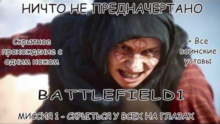 Battlefield 1 Прохождение Кампании. Ничто не предначертано( Скрыться у всех на глазах)