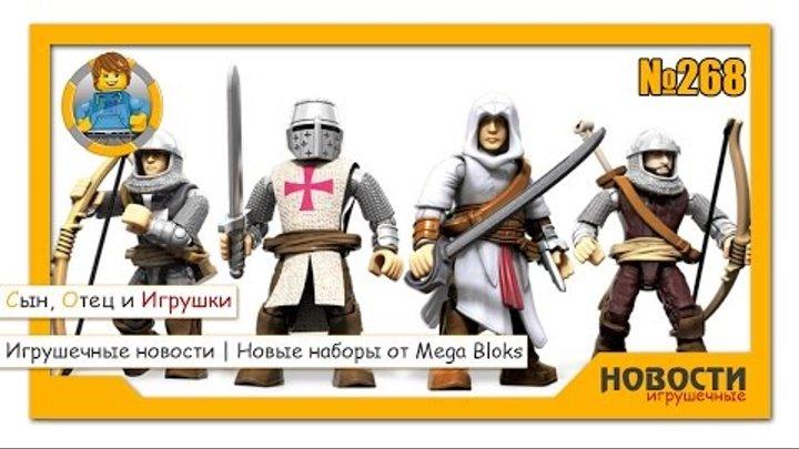 Игрушечные НОВОСТИ | Наборы МЕГА БЛОКС Ассасин Крид | MEGA BLOKS Assassin's creed set 2016