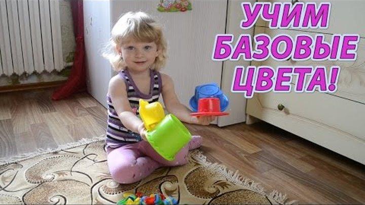 УЧИМ ЦВЕТА С РЕБЕНКОМ (2 года 3 мес.) – развивающая игра №3 с мозаикой для детей 2-3 лет.