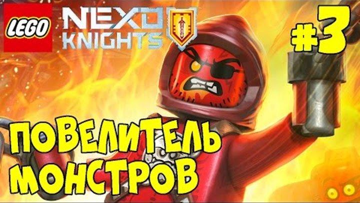 Рыцари ЛЕГО НЕКСО НАЙТС Мерлок #3 - Повелитель Монстров... Опять?! / LEGO Nexo Knights