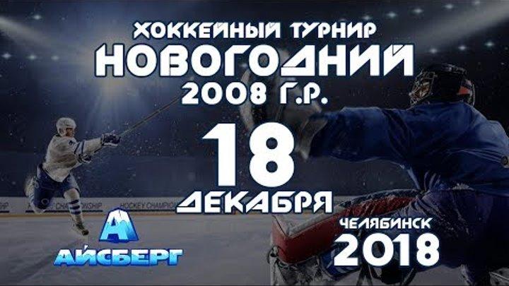 САЛАВАТ ЮЛАЕВ - АВАНГАРД (ТУРНИР «НОВОГОДНИЙ» 2008 Г.Р., 18 ДЕКАБРЯ ЧЕЛЯБИНСК)
