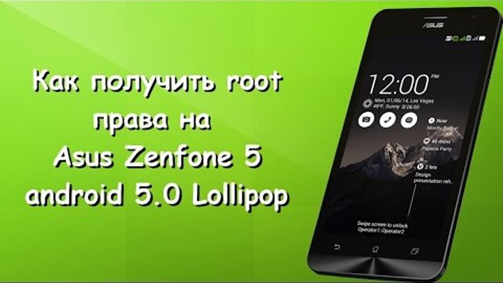 Получение root прав на Asus Zenfone 5 android 5 0 Lollipop без разблокировки загрузчика !!!