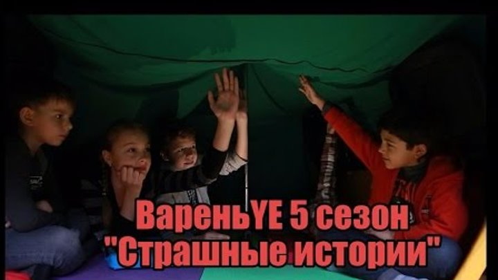 Кинопроект ВареньYE | 5 Сезон | Страшные истории