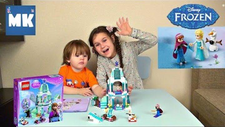 ЛЕГО ХОЛОДНОЕ СЕРДЦЕ собираем замок Эльзы ✪ LEGO FROZEN ice castle for Elsa ツ MaxiKids