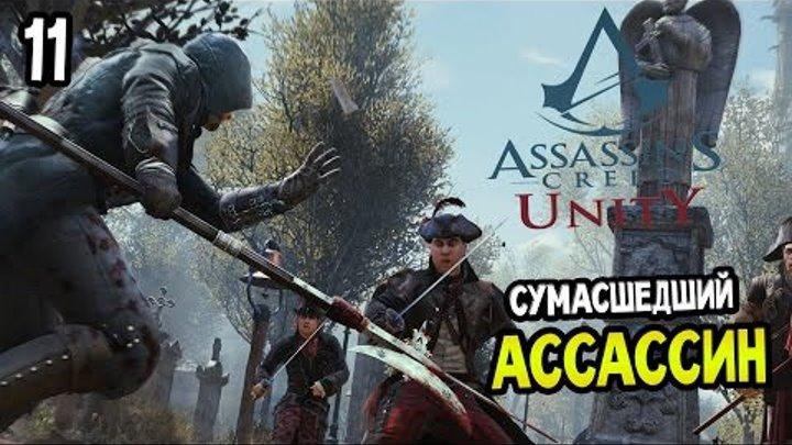 Assassin's Creed: Unity Прохождение На Русском #11 — СУМАСШЕДШИЙ АССАССИН