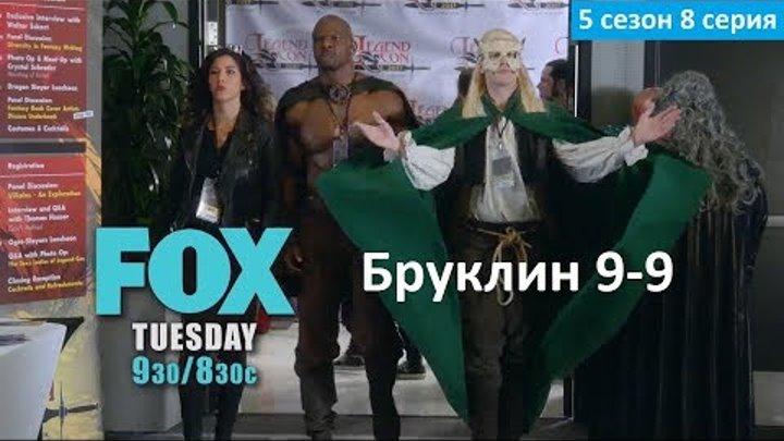Бруклин 9-9 5 сезон 8 серия - Русское Промо (Субтитры, 2017) Brooklyn Nine-Nine 5x08 Promo