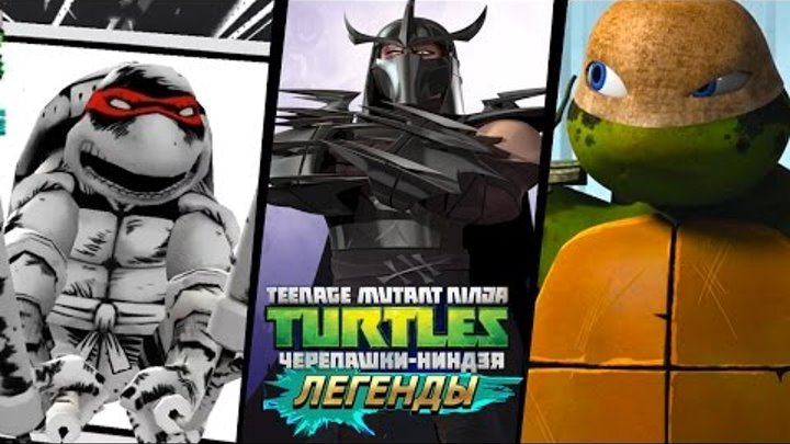 Черепашки-Ниндзя: Легенды 2 MIKEY & Shredder VS ALL BOSSES (TMNT Legends UPDATE IOS Gameplay)