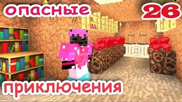 ч.26 Minecraft Опасные приключения - Лаборатория в подвале (телевизор)