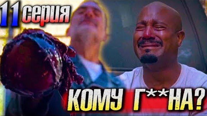 Ходячие мертвецы 8 сезон 11 серия - ОПЯТЬ В БОЛОТО! // Обзор