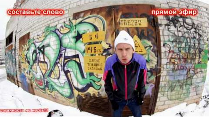Сява Шоу - Не Грози Уралу 2 - 1