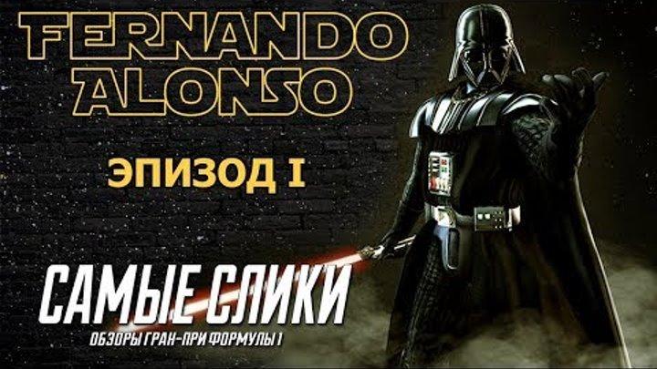 Звездные войны Фернандо Алонсо - Эпизод 1 - Джедай
