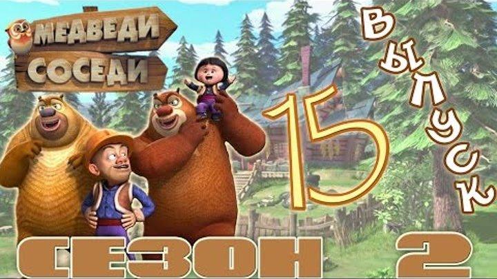 Медведи-соседи 🐻 | Все серии подряд! | Выпуск 15