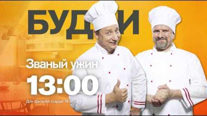 """""""Званый ужин"""" на неделе с 14 ноября по будням в 13:00 на РЕН ТВ"""