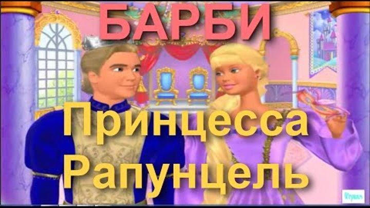 """Барби на русском """"Принцесса Рапунцель"""" (ПОЛНАЯ ВЕРСИЯ) ИГРА для детей, для девушек Прохожд 2015 года"""