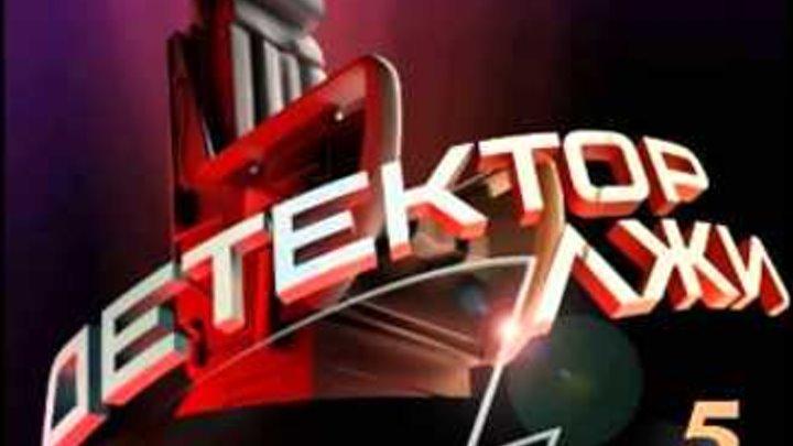Детектор лжи 6 сезон 17 выпуск 15.12.2014 смотреть онлайн. Вы будете в шоке!