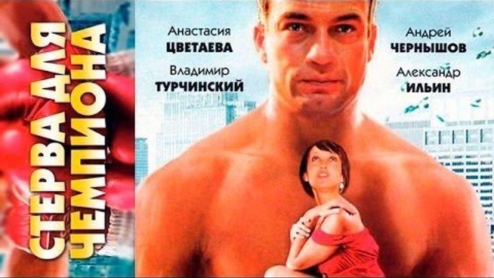 Стерва для чемпиона HD 2016 русские детективы 2016 russkie detektivi seriali 2016