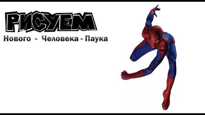 Рисуем - Нового Человека - Паука (Draw - The Amazing Spider - Man)
