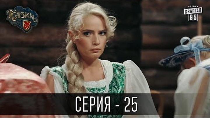 Премьера! Сказки У Новый сезон 2016 - 25 серия | Сериал комедия 2016