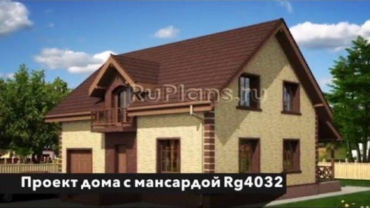 Проекты домов и коттеджей RuPlans. Проект Rg4032
