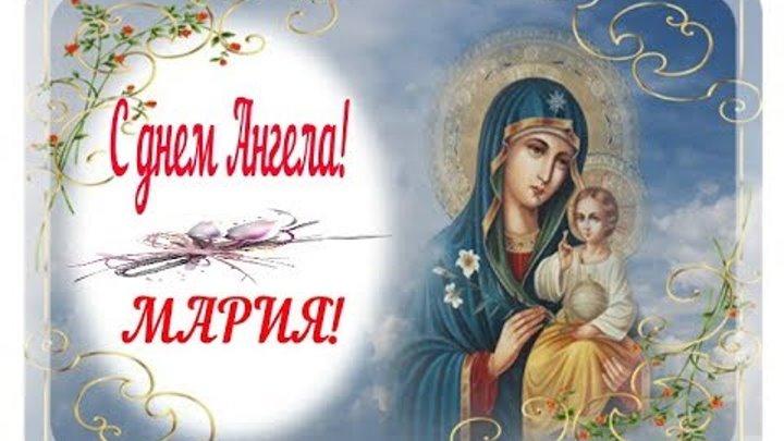 Открытка, открытка с днем марии ягодницы