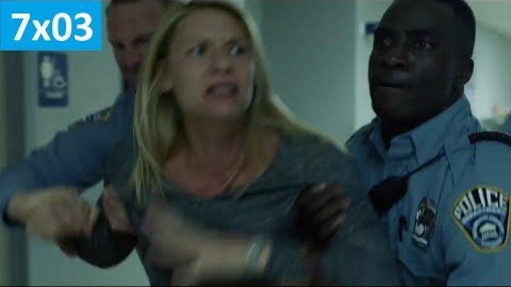 Родина 7 сезон 3 серия - Русский Трейлер/Промо (Субтитры, 2018) Homeland 7x03 Trailer/Promo