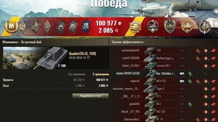 E 100 - отменно бодается и танкует на Малиновке! 10 фрагов и 7,5к урона!