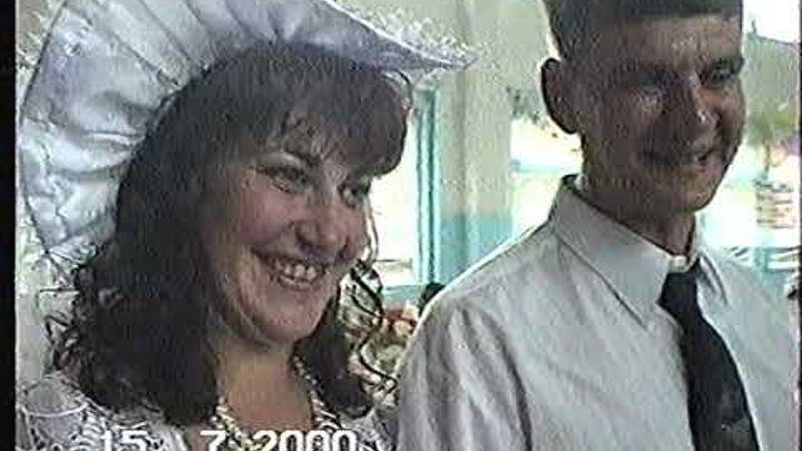 Свадьба 16 07 2000 Сергей Наталья