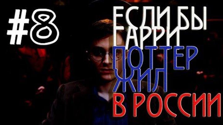 Если бы Гарри Поттер жил в России #8 [Переозвучка]