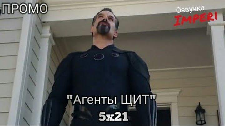Агенты ЩИТ 5 сезон 21 серия / Agents of Shield 5x21 / Русское промо