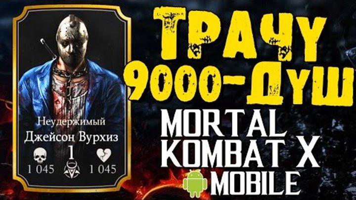 Mortal Kombat X Mobile (Android) - НОВЫЙ ДЖЕЙСОН НЕУДЕРЖИМЫЙ