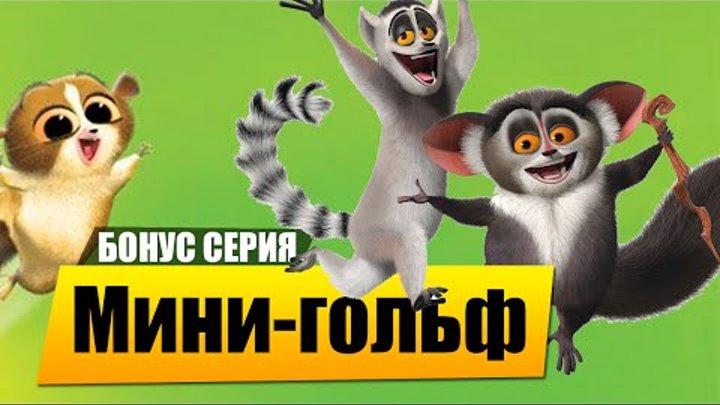 Мадагаскар 2: Побег в Африку - Бонус 2 часть Мини-гольф