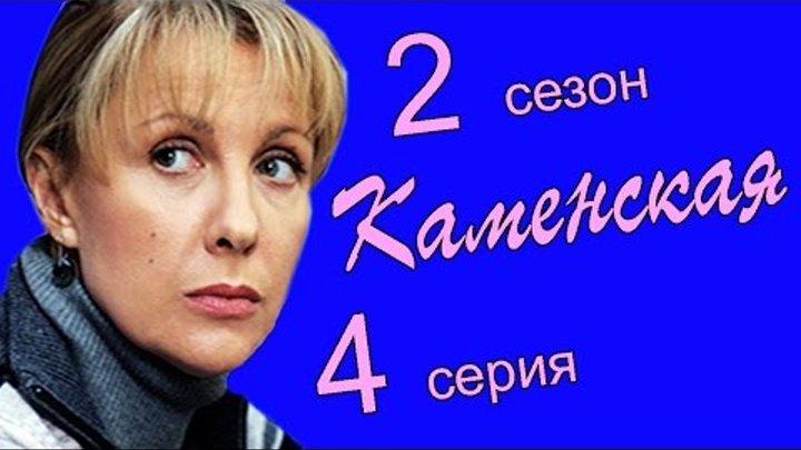 Каменская 2 сезон 4 серия (За все надо платить 4 часть)
