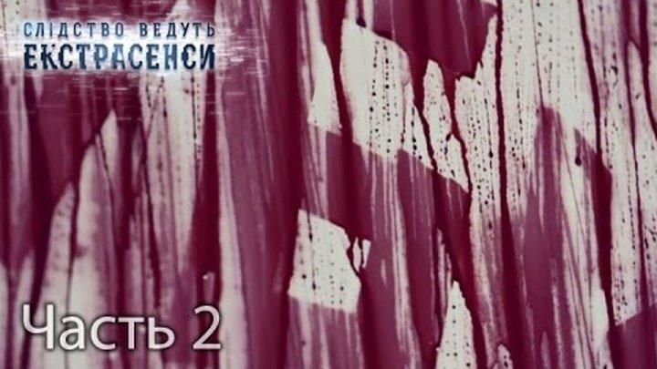 Девушка на рельсах — Слідство ведуть екстрасенси. Сезон 6. Выпуск 32. Часть 2