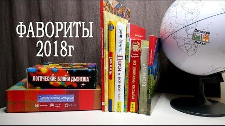 Фавориты 2018г: книги, пособия, игры 5+ | Детская книжная полка