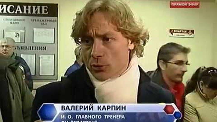 Рубин (Казань, Россия) - СПАРТАК 0:2, Чемпионат России - 2009