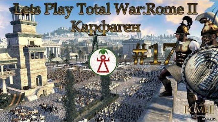 Let's Play Total War:Rome 2 - Карфаген. #17. Ох уж эти римляне!