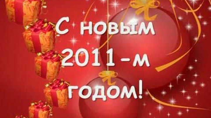 Города, открытки с новым годом на 2011 года