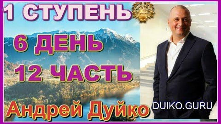 Первая ступень 6 день 12 часть. Андрей Дуйко видео бесплатно | 2015 Эзотерическая школа Кайлас