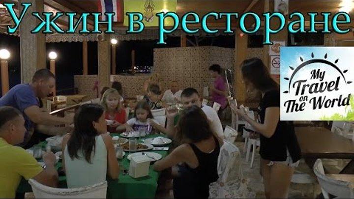 Ужин в ресторане на Пхи Пхи Дон, Таиланд, серия 436