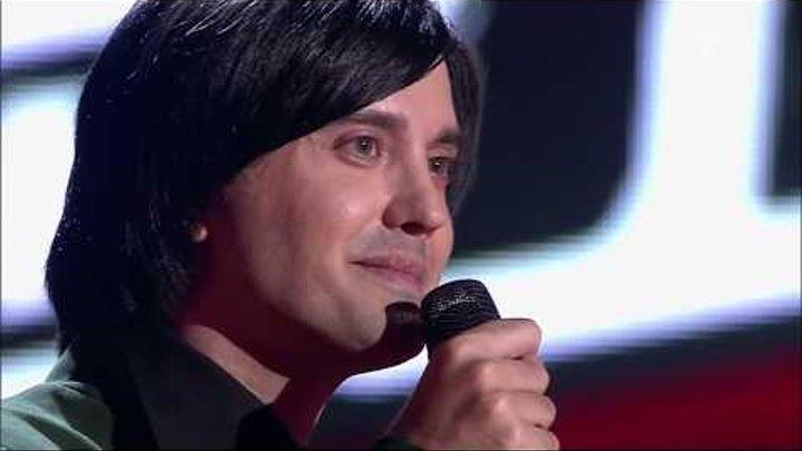 Голос 2 Сезон Слепые прослушивания Гела Гуралиа - Не отрекаются любя