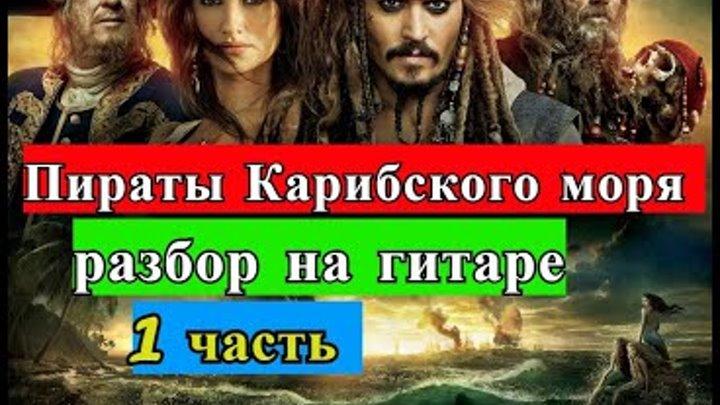 Уроки гитары.Пираты Карибского моря 1 часть
