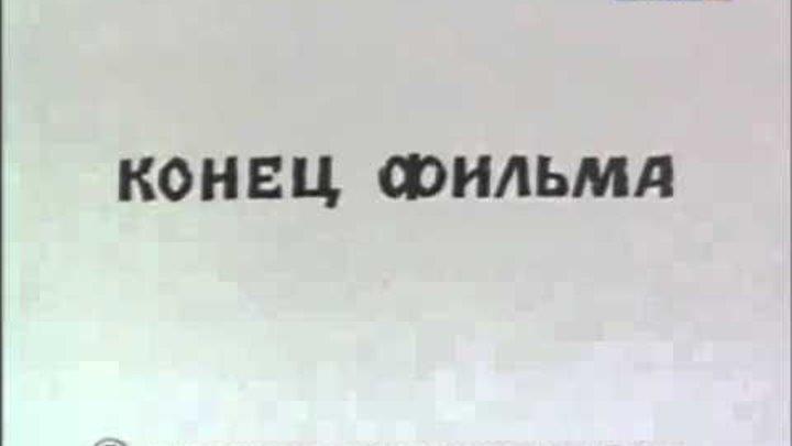 Конец эфира (Россия-Культура, 01.01.2010)