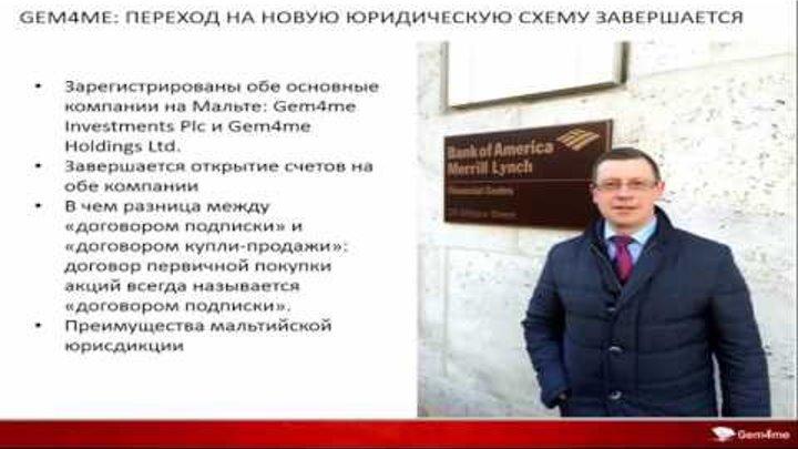 03.04.17г. #Gem4me. Новости от Дмитрия Назарова – 6 мин