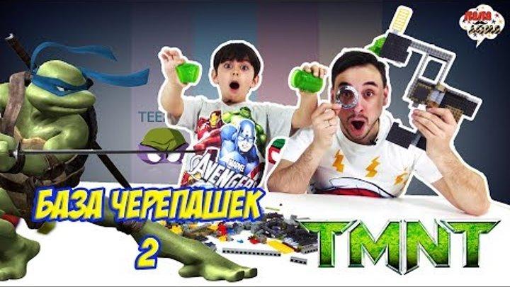 Папа Роб и Ярик Сборка базы для ЧЕРЕПАШЕК НИНДЗЯ Mega Bloks Teenage Mutant Ninja Turtles Часть 2
